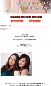 norika_blog-179x300