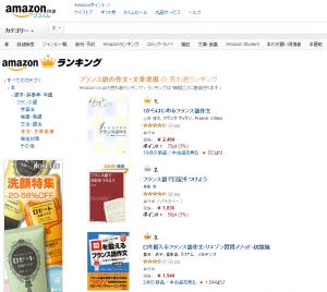 初級編アマゾン3位!