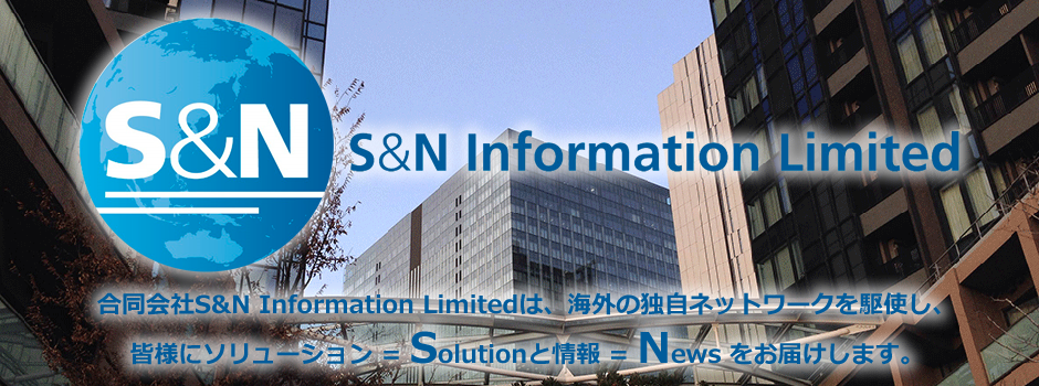 S and N Information